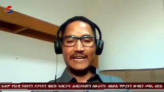 EmbassyMedia - Episode-2 Interview with Teklehaimanot Yemane 'መላግቦን ቅኒትን ሰለስተ ወለዶ'