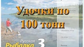 Русская Рыбалка 3.0 offline - Делаем удочки грузоподъёмностью по 100 тонн.