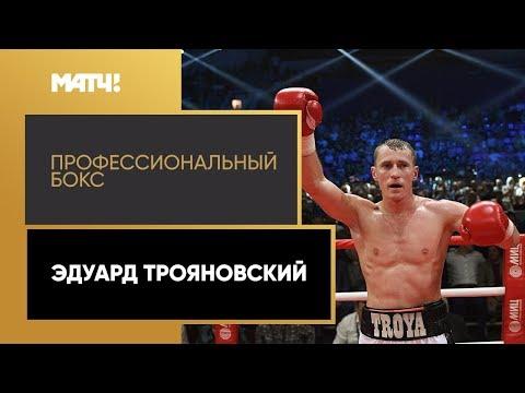 «Профессиональный бокс». Эдуард Трояновский