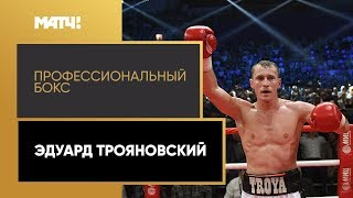 «Профессиональный бокс». Эдуард Трояновский / Видео