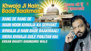 KHWAJA JI HAIN BADE BAAKMAALI || EHSAAN BHARTI || Audio Jukebox || T-Series IslamicMusic