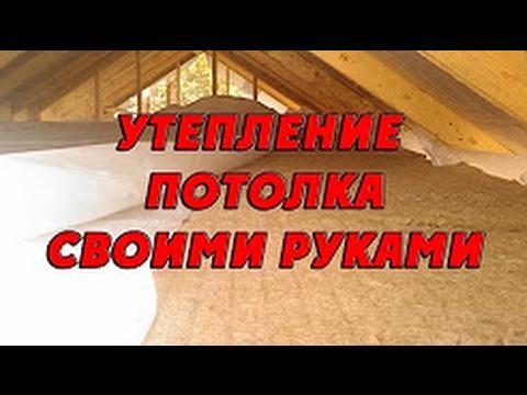 Правильное утепление потолка в частном доме