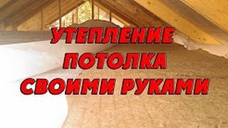 Как правильно утеплить потолок в частном доме - снаружи (видео, Днепропетровск)