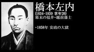 【早わかり】橋本左内【幕末の福井・越前藩士(1834 ~ 1859)】