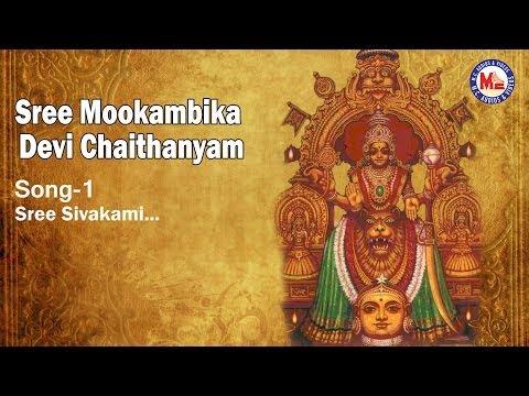 Sree sivakami - Sree Mookambika Devi Chaithanyam