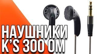 K'S 300 Ohm - обзор интересных вкладышей