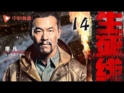 生死线 14 | THE LINE 14(李晨 、杨烁 、张译 、廖凡 领衔主演)