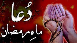 Dua E Mah E Ramadan..