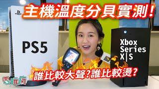 PS5 與 Xbox Series X 到底誰聲音大誰比較熱!一次實測給你看!