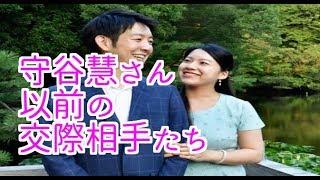 絢子さま守谷慧さん以前の交際相手たち(皇室hmch)