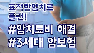 표적항암치료 플랜