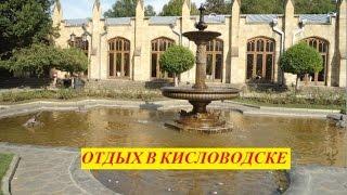 видео Гостиницы и отели Кисловодска: обзор, особенности и отзывы