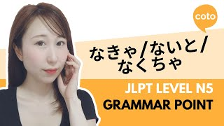"JLPT N5 Grammar: なきゃ〜/〜ないと/〜なくちゃ (How to say ""I have to do something"" in Japanese casual form)"