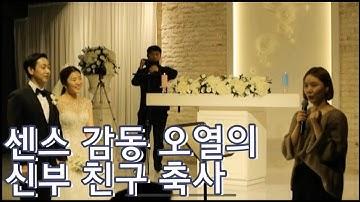 센스 감동 오열의 신부친구 결혼식축사_직장동료축사_동생축사(자막포함)