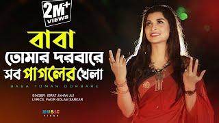 Baba Tomar Dorbare l বাবা তোমার দরবারে l Jui l New Bangla Song 2020 l Official Music Video