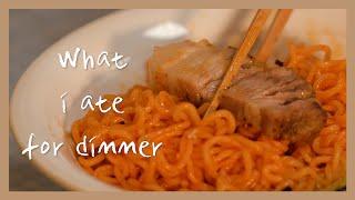 초간단 비빔라면 / 저세상 조합 비빔면 에어프라이어 통삼겹살 해먹는 방법 / what i ate for dinner / vlog / 저녁 같이 먹어요! / korean noodle
