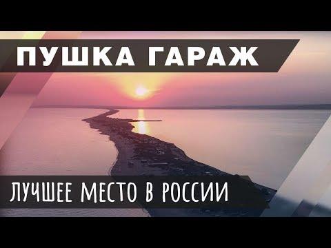 Лучшее море в России. Сочи. Grounded
