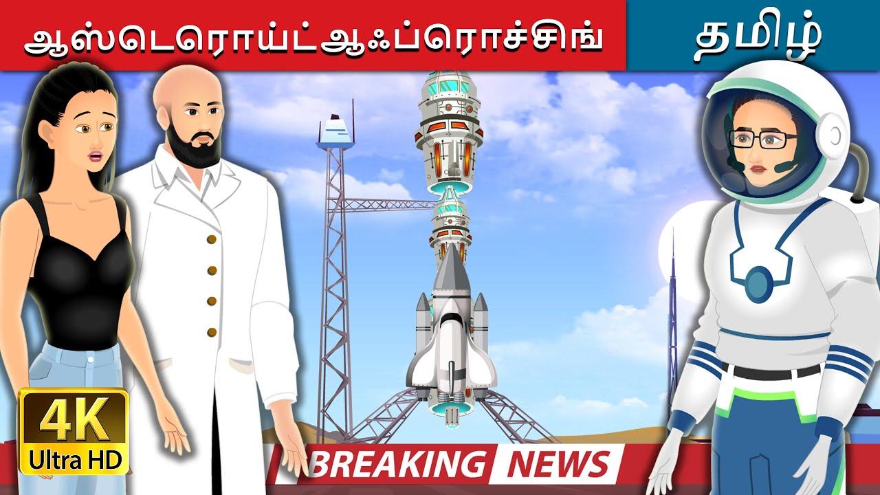 Download ஆஸ்டெரொய்ட் ஆஃப்ரொச்சிங் | Asteroid Approaching in Tamil | Tamil Fairy Tales
