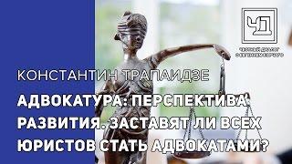 Адвокатура: перспектива развития. Заставят ли всех юристов стать адвокатами? Честный диалог(, 2016-03-24T20:15:37.000Z)