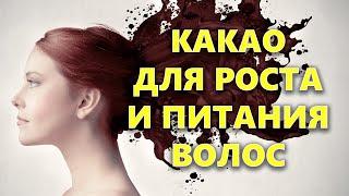 5 Эффективных Масок для Волос с Какао и Шоколадом для Питания Роста и Укрепления Волос