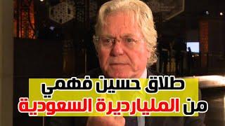 أسباب طلاق حسين فهمي وزوجته رنا القصيبي المليارديرة السعودية