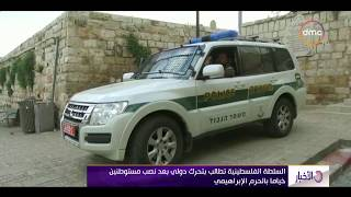 الأخبار - السلطة الفلسطينية تطالب بتحرك دولي بعد نصب مستوطنين خياماً بالحرم الإبراهيمي