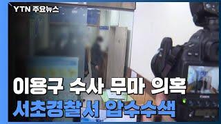 검찰, '이용구 봐주기 의혹' 서초경찰서…