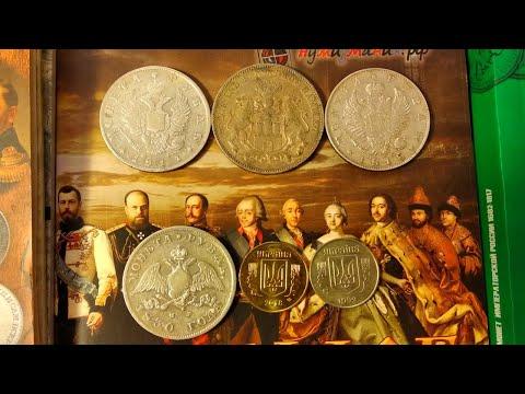 Неплохие инвестици 2020 1 рубль 1811 1818 1830 50 копеек 1992 Украина белые 5 марок 1903 Гамбург Гер