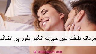 Woh Aek Ghiza Jo Aap Ki Mardana Taqat Main Herat Angez Tor Per Izafa Karay