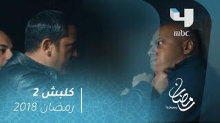 كليش 2 - سليم يعتدي بالضرب على أحد رجال أبو العز