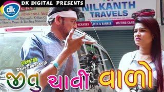 Jitu Chhavi Vado | Latest Gujarati Comedy 2020 | Jitu Mangu Comedy