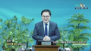 동일로교회 김오용 목사 - 고난이 나에게 무슨 의미가 있는가?