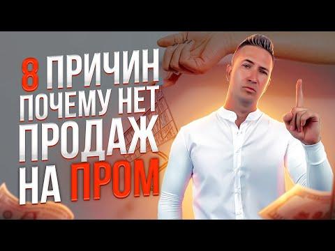 8 ПРИЧИН ПОЧЕМУ НЕТ ПРОДАЖ. PROM.UA. Prom. Пром. Продажи на Prom.ua