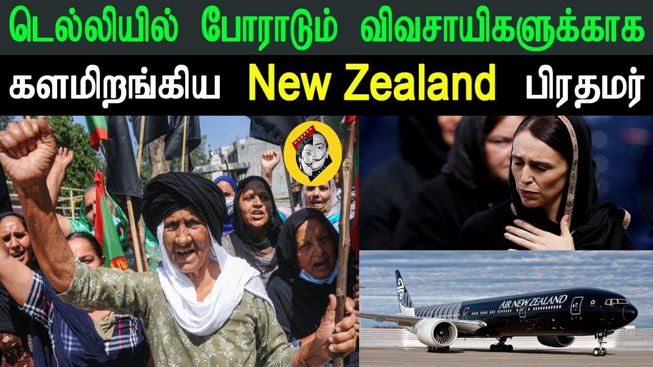 டெல்லியில் போராடும் விவசாயிகளுக்காக களமிறங்கிய New Zealand பிரதமர் | NIZHAL NIJAM | MODERN TIMES