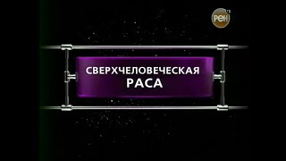 Сверхчеловеческая раса Фантастические истории Рен-ТВ 2007