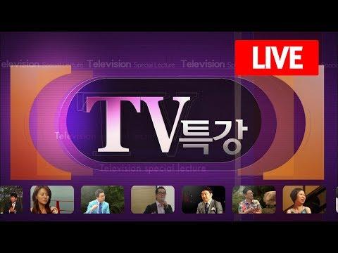 [LIVE] 2019.05.31(금) MBC TV특강 (유근용 편)/ 안동MBC