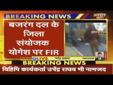 Bulandshahr Riots | Bajrang Dal के जिला संयोजक Yogesh पर FIR, BJP के नगर अध्यक्ष Shikhar पर भी FIR.