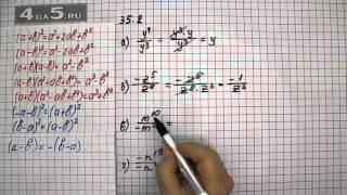 Упражнение 35.2. Алгебра 7 класс Мордкович А.Г.