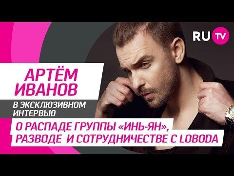 Тема. Артём Иванов