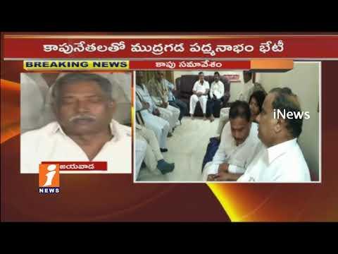 Kapu Leaders Meets Mudragada Padmanabham In Kirlampudi | News