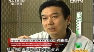 中华医药 洪涛信箱:为颈椎松绑