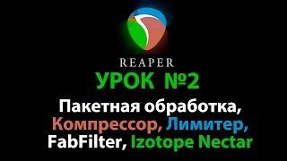УРОК 2: Reaper 5 Обработка от А до Я (кратко). Компрессор, Лимитер, FabFilter, Izotope Nectar
