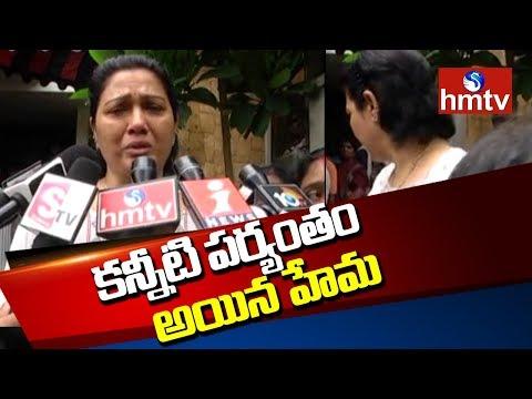 కన్నీటి పర్యంతం అయిన హేమ | Devadas Kanakala Passed Away | hmtv