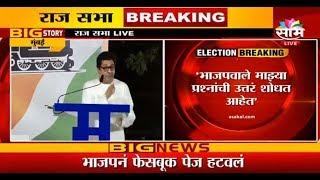 UNCUT | राज ठाकरे यांची भांडूप मधील संपूर्ण सभा | Raj Thackeray (Bhandup) Full Speech