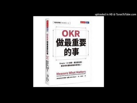 【PM讀書會】OKR:做最重要的事