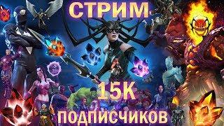 Стрим В Честь 15000 Подписчиков| Открытие Кристаллов | Marvel Битва Чемпионов