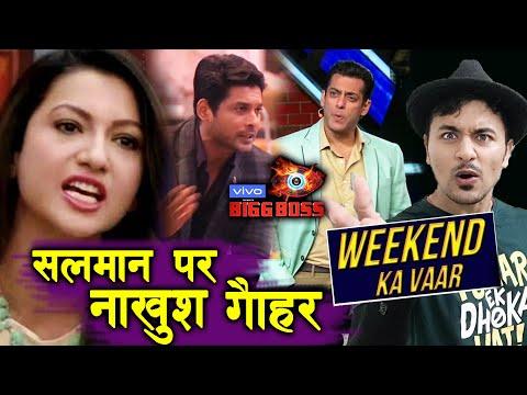 Bigg Boss 13   Gauhar Khan NOT HAPPY With Salman Khan's Weekend Ka Vaar   BB 13 Mp3