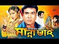 Manna Vai | মান্না ভাই | Bangla Full Movie | Manna | Popy | Misha Sawdagor | Full HD
