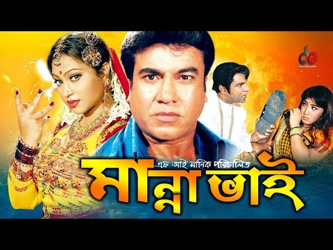 Manna Vai | মান্না ভাই | Bangla Full Movie | Manna | Popy | Misha Sawdagor | Full HD