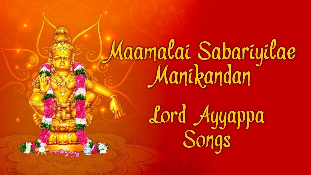 Maamalai Sabariyilae Manikandan   Veeramani Raju   Lord Ayyappa Songs   Ayyappa Iniya Geethangal